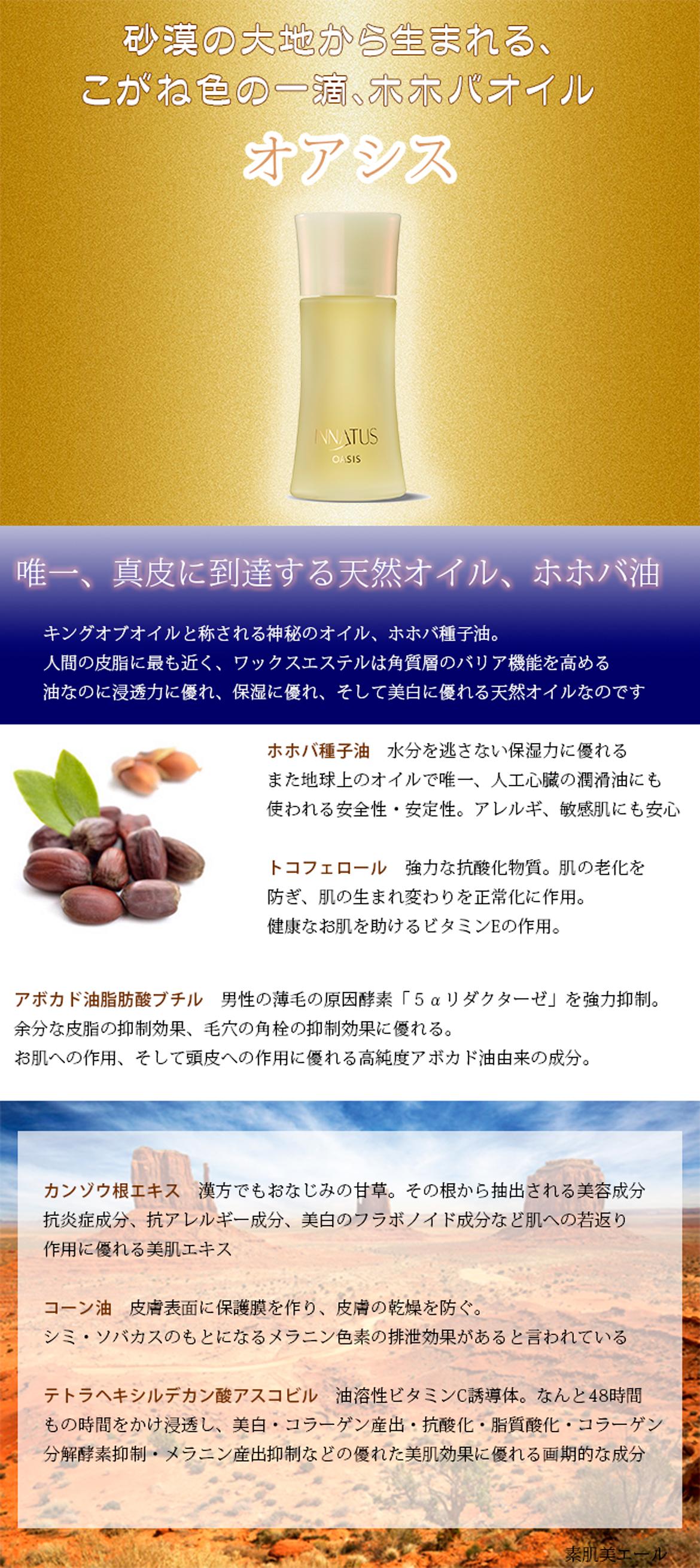 ホホバ種子油,イナータス,オアシス