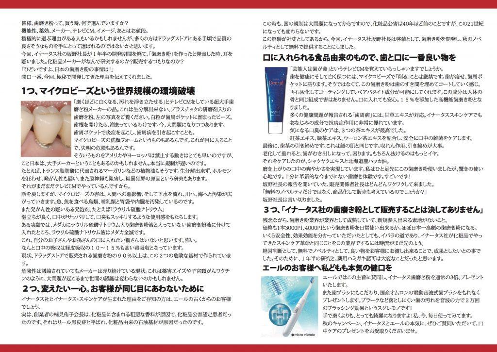 イナータスの歯磨き粉キャンペーン
